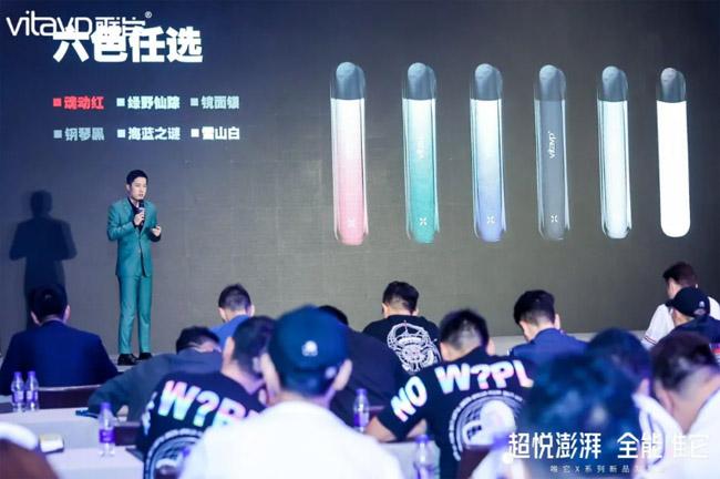 """电子烟品牌vitavp唯它举办:""""超悦澎湃,全能唯它""""X系列新品发布会"""