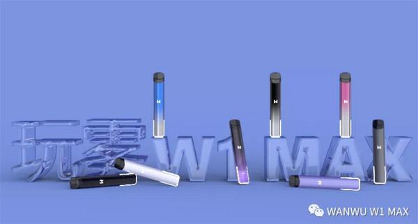 WANWU玩雾W1 MAX换弹系列产品正式发布