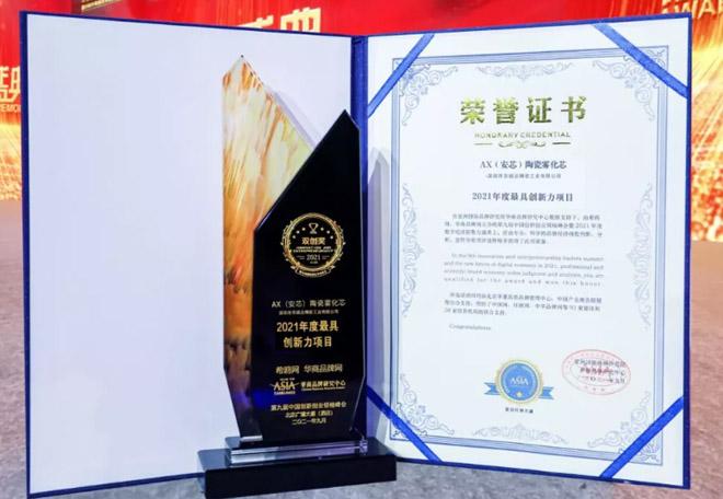 HCD华诚达AX陶瓷雾化芯荣获2021年度最具创新力项目奖项